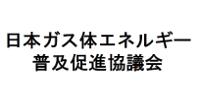 日本ガス体エネルギー普及促進協議会